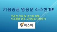 키움증권 영웅문 소소한 TIP