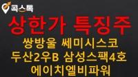 06/09(수) [상한가특징주] 쌍방울, 쎄미시스코, 에이치엘비파워, 두산2우B, 삼성스팩4호