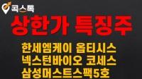 06/22(화) [상한가특징주] 한세엠케이, 넥스턴바이오, 옵티시스, 코세스, 삼성머스트스팩5호