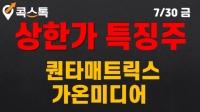 07/30(금) [상한가특징주] 퀀타매트릭스, 가온미디어