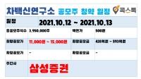 차백신연구소 공모주 청약(10.12 ~ 10.13)
