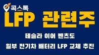 LFP 관련주